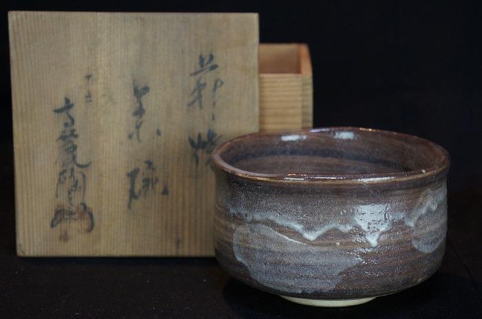 Mizusashi Japan ceramic tea ceremony tool 1950s Shinoyaki craft